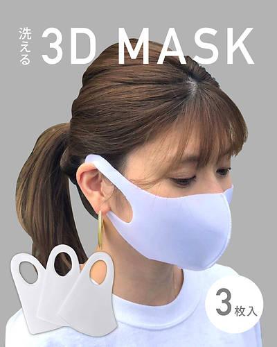 【即発送可能(日本にある倉庫に入荷済み)】洗える立体3Dマスク3枚入り(ホワイト)