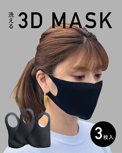 【即発送可能(日本にある倉庫に入荷済み)】洗える立体3Dマスク3枚入り(ブラック)